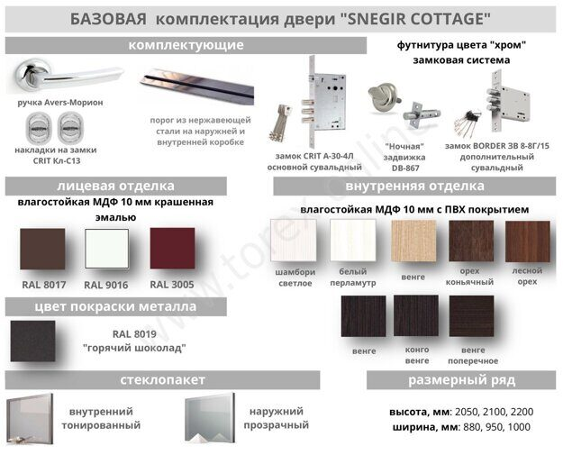 Входная дверь со стеклом Snegir Cottage SNG-2